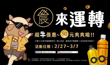 農來運轉•限量嚐鮮 超牛優惠 ~ 50元讓你爽爽喝!!